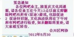 网传重庆网吧征途2下档 巨人暂未回应